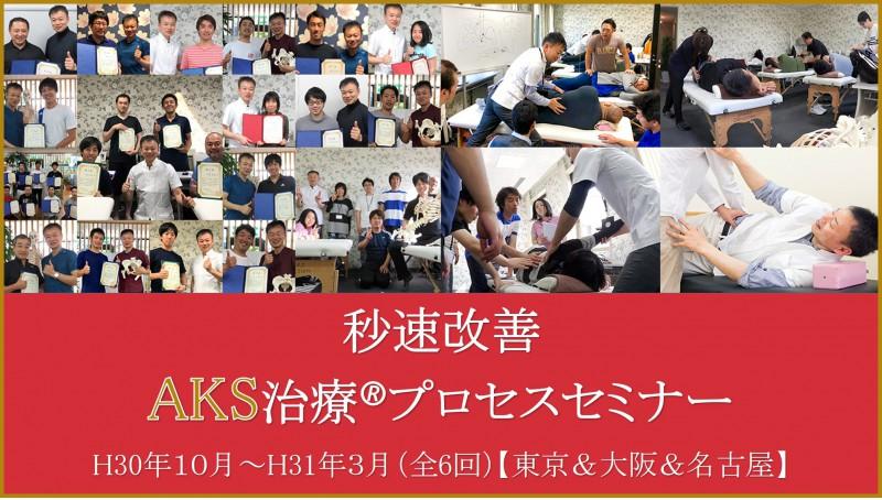 H30年10月から始まるAKA治療を進化させた秒速改善AKS治療セミナー